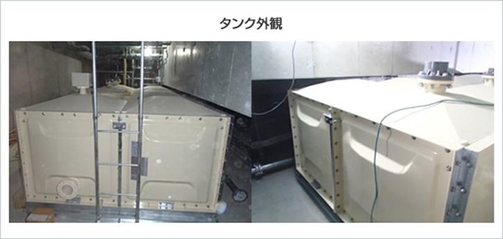 汚物・雑排水タンクの製品説明
