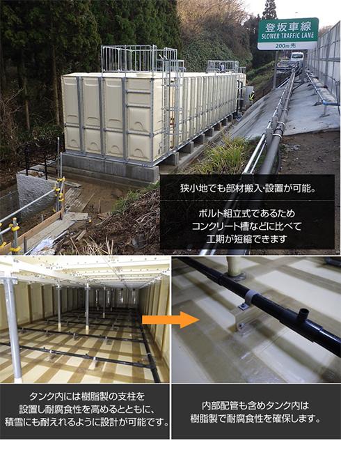 凍結防止溶液用タンクの特長