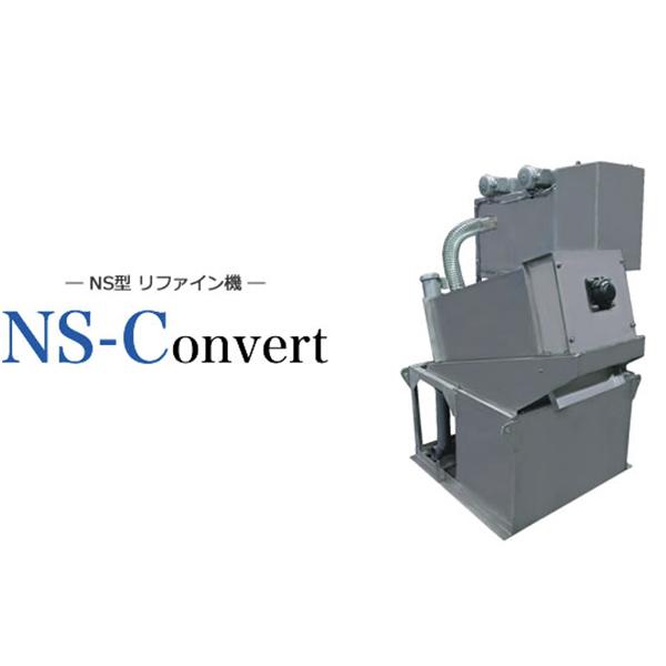 NS-C型(スクリュープレス)